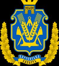 Херсонська обл.