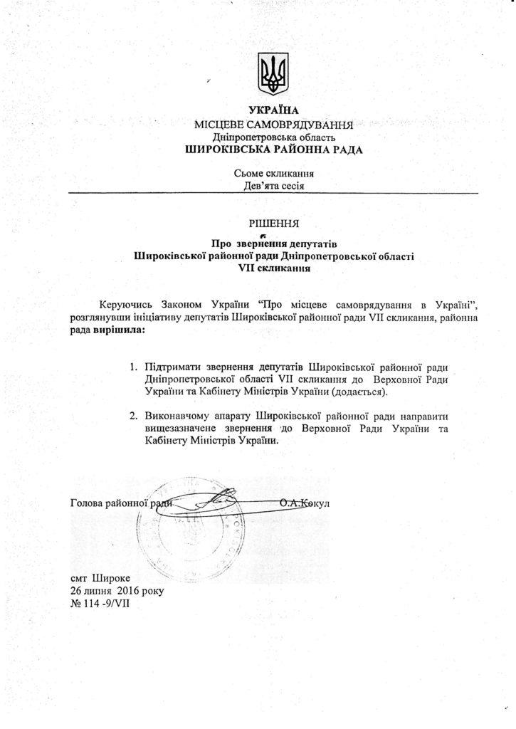 ДНIПРОПЕТР. ШИРОКIВСЬКА РАЙ РАДА_03