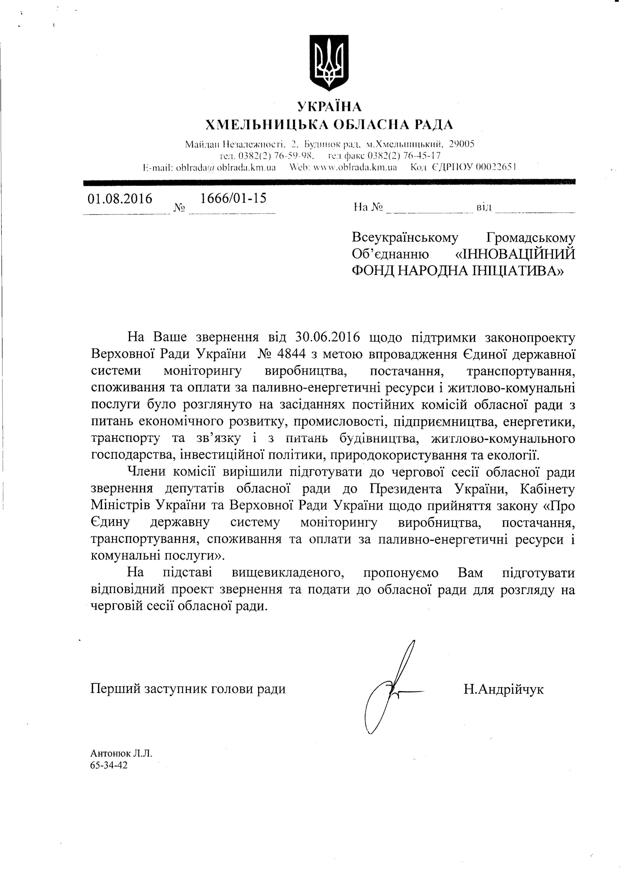 Хмельницька обл рада_01